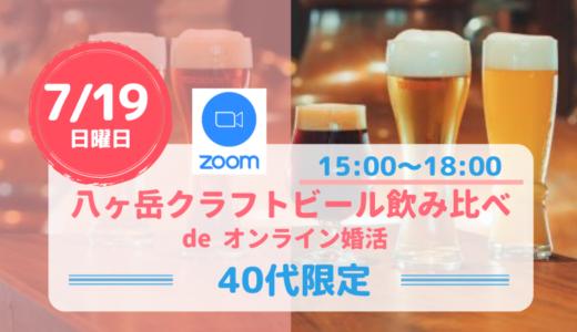 八ヶ岳クラフトビール飲み比べdeオンライン婚活 in ZOOM