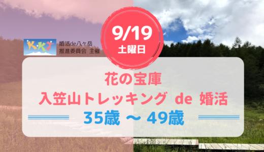 花の宝庫 入笠山トレッキングde婚活(2020年9月19日土)