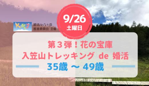 第三弾 花の宝庫・入笠山トレッキングde婚活(9月26日土曜日) 急遽第三弾を設定しました。★★★満員御礼、受付終了しました。ありがとうございます!★★★