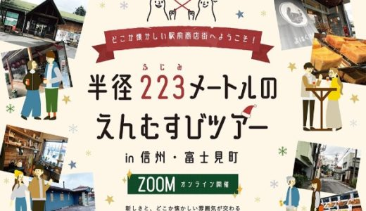 半径223(ふじみ)メートルのえんむすびツアーin信州・富士見町 オンラインで町歩きを楽しみましょう。ZOOMの事前練習会も無料で行います。あなたのパソコンの前からご参加できます。お気軽にお申し込み下さい♪