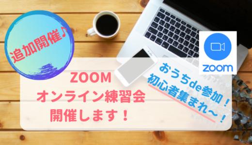 【12月も開催します!】zoomの練習会(飲み会)をします♪zoom使ったことがない人、集まれ〜!無料開催です。
