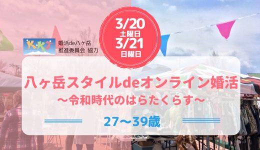 【受付開始しました】 八ヶ岳スタイルdeオンライン婚活 ~令和時代のはたらくらす〜2021年3月20(土)&21(日)