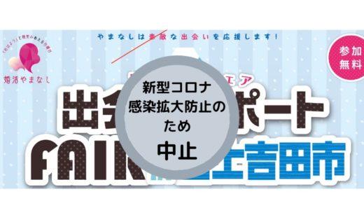 【中止となりました】2月6日(土)『出会いサポートFAIR in 富士吉田市』婚活支援セミナーを担当します。