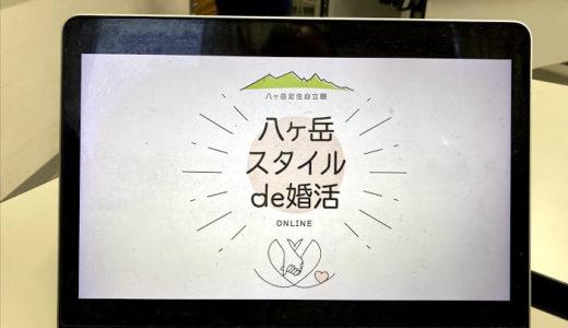 【実施報告】八ヶ岳スタイルdeオンライン婚活 ~令和時代のはたらくらす~3月20日(土)編