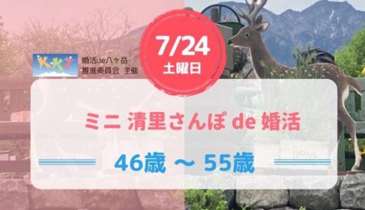 【ミニ清里さんぽde婚活】 7月24日(土)12:30~18:00 予定ではオリンピック開会式の翌日です。どうなるのでしょうね。この婚活イベントだけは(^^;)開催可能でありますようにと祈りつつ、募集開始です♪八ヶ岳南麓高原で清涼な空気を吸って心身共にリフレッシュしましょう!