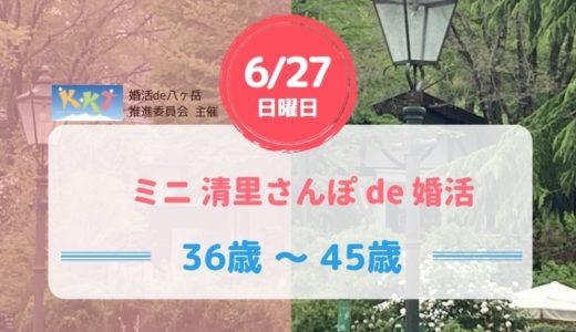 【ミニ清里さんぽde婚活】 6月27日(日)12:30~18:00 今年度二度目のリアルイベントです。一度目は6/26日(土)でした(^^;)♪対象年齢を変えて開催しておりますので、よ~くご確認後、お申し込み下さい。八ヶ岳南麓高原で清涼な空気を吸って心身共にリフレッシュしましょう!